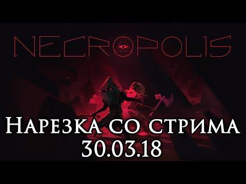 Necropolis в кооперативе - Нарезка со стрима 30.03.18 | PC