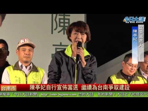 陳亭妃自行宣佈當選 繼續為台南爭取建設