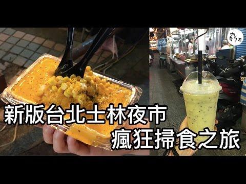 台北士林夜市 瘋狂掃食之旅