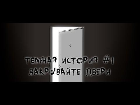 Темная история #1: Закрывайте двери