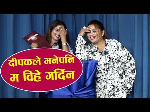 (दीपकलाई फसाउने दीपाको योजना  || YES ! मै छ MAZZA with Deepa Shree Niraula || FOR SEE NETWORK || - Duration: 32 minutes.)