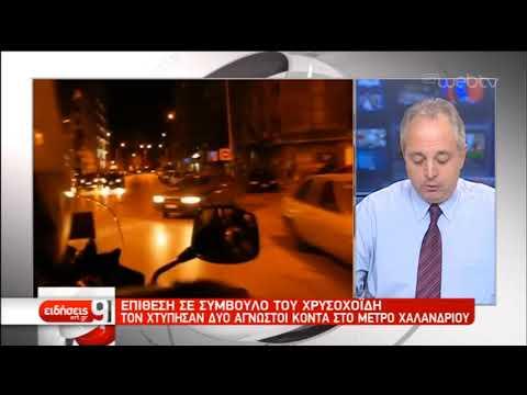 Επίθεση αγνώστων σε σύμβουλο του Μ. Χρυσοχοΐδη   28/11/2019   ΕΡΤ