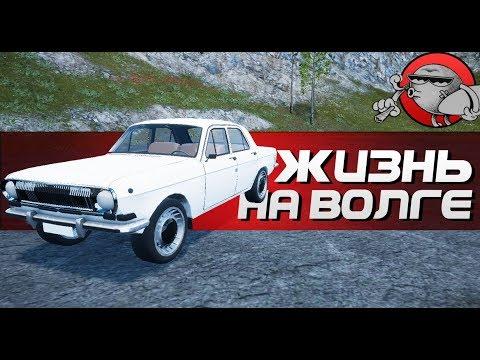 Villages - СИМУЛЯТОР ЖИЗНИ НА ВОЛГЕ