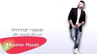 """""""أغنية"""" من رضي بقليله عاش- عمار حسن 2016"""