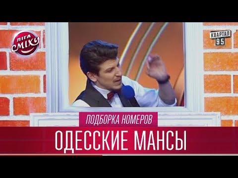 Ни к чему не обязывающая конституция ДНР - Одесские Мансы подборка номеров часть 1 | Лига Смеха - DomaVideo.Ru