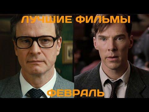 Что посмотреть? Лучшие фильмы февраля 2015