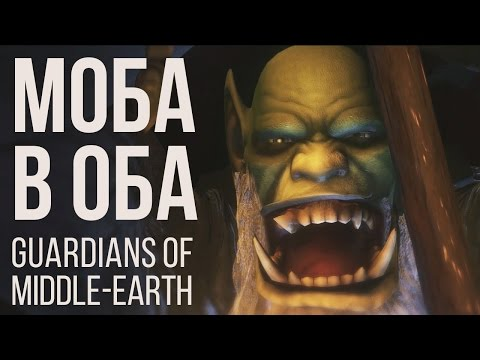 [MOBA в Оба #2] Обзор Guardians of Middle-Earth