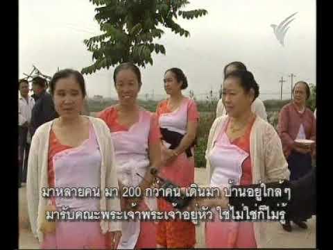 7NOV09 THAILAND's NEWS 13of15; อดีตกษัตริย์สิบสองปันนา