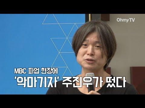 MBC 파업 현장에 '악마기자' 주진우가 떴다 (видео)