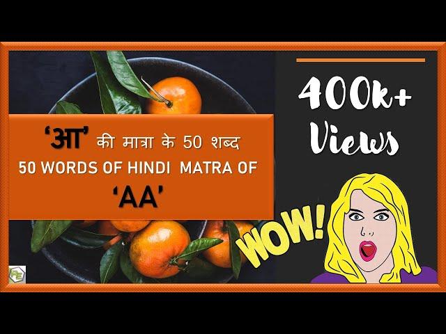 Aa-ki-matra-ke-50