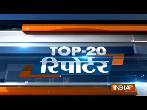 India TV News: Top 20 Reporter September 9, 2015