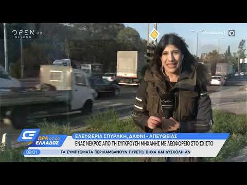 Video - Τροχαίο στον Σκαραμαγκά: Νεκρός ο οδηγός μηχανής μετά από σύγκρουση με λεωφορείο