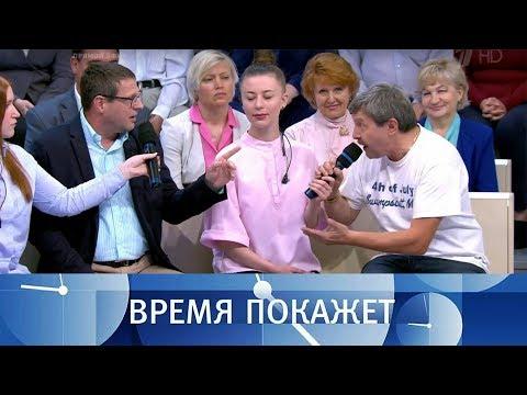 Футбол и яд. Время покажет. Выпуск от 04.07.2018 - DomaVideo.Ru