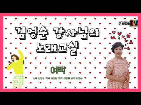 [온라인특강]#11 노래교실 김영순 강사님과 함께 배우는 '여백'