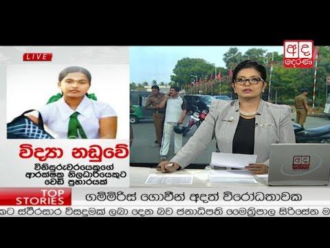 Ada Derana Prime Time News Bulletin 06.55 pm - 2017.07.22 (видео)