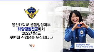 경찰행정학부_해양경찰전공