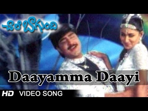Chala Bagundi Movie | Daayamma Daayi Video Song | Srikanth, Naveen Vadde, Malavika, Asha Saini