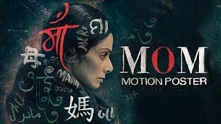 MOM Motion Poster Sridevi Nawazuddin Siddiqui