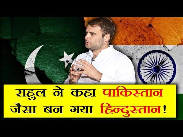 मोदी सरकार को कोसते कोसते देश को भी कोस गये राहुल गांधी