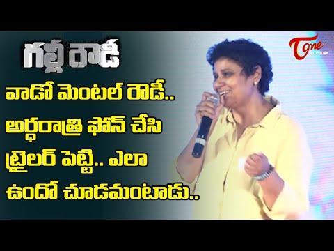 Director Nandini Reddy Funny Speech at Gully Rowdy Press Meet | Sundeep Kishan | TeluguOne Cinema