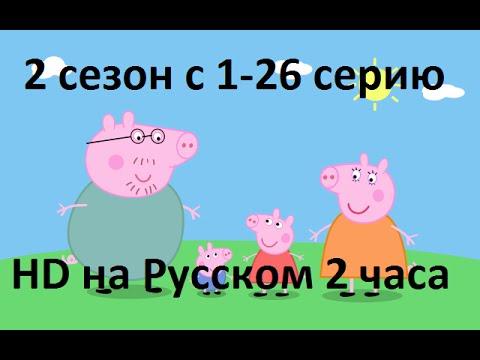 Свинка Пеппа на русском все серии подряд (2 часа) hd 2 сезон с 1-26 серии (видео)