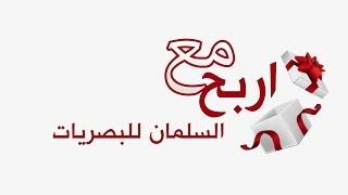 برنامج أربح مع السلمان للبصريات - 14 رمضان