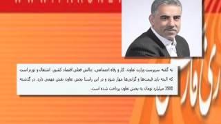 نمایان تر شدن تاثیر تحریم ها بر بازار اشتغال ایران