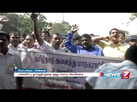 Govt employees hunger strike to cancel Contributory Pension Scheme | News7 Tamil