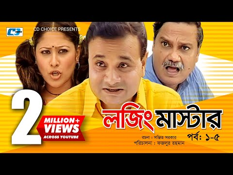 Lojing Master   Episode 01-06   Bangla Comedy Natok   Challenger   Ezazul Islam   Sumaiya Shimu