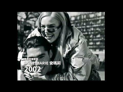 Anne-Marie 安瑪莉 - 2002  (華納official HD 高畫質官方中字版)