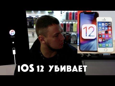iOS 12 убивает старые айфоны!!! Ошибка 35 (iPhone 5S + iMac 2017)