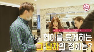 Video [Hyuna X19] 현아 엑스나인틴 Change - I don't believe my agent_X9 MP3, 3GP, MP4, WEBM, AVI, FLV April 2019