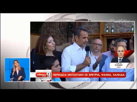 Περιοδεία του Κυριάκου Μητσοτάκη στην Εύβοια | 25/06/2019 | ΕΡΤ