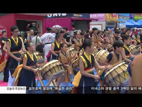 타임스퀘어 가득 메운 태권도 함성 6.26.17 KBS America News