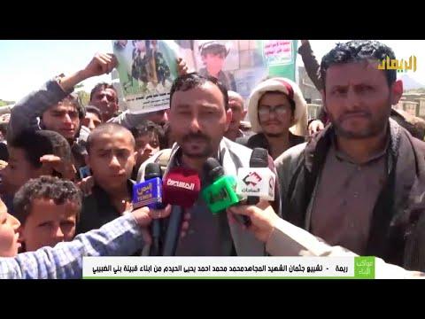 ريمة - تشييع جثمان الشهيد المجاهد محمد محمد الحيدم من ابناء قبيلة بني الضبيبي