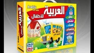 تعليم الاطفال اللغة العربية Arabic for kids