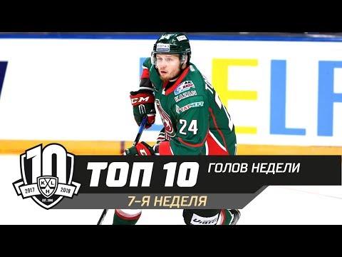 17/18 KHL Top 10 Goals for Week 7 (видео)