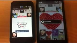 커플 스토리 - 커플만드는 SNS YouTube 동영상