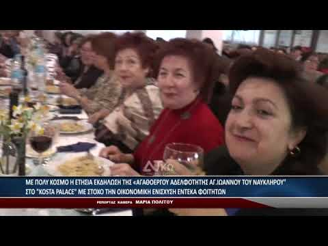 Video - ΦΩΤΟ & ΒΙΝΤΕΟ Παρουσία των τριών Κώων Μητροπολιτών: κ. Ναθαναήλ, κ. Ιερεμία και κ. Χρυσοστόμου & πλήθους κόσμου η ετήσια εκδήλωση της Αγαθοεργού Αδελφότητας Κω