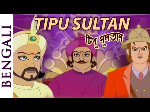 Video Tipu Sultan - Bengali Animated Movies - Full Movie For Kids download in MP3, 3GP, MP4, WEBM, AVI, FLV January 2017
