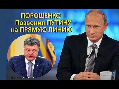 Порошенко на Прямой линии с Владимиром Путиным 2017 Видео смотреть Украина - DomaVideo.Ru
