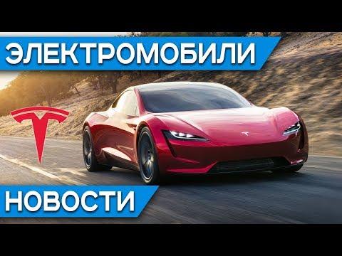 Интерьер Tesla Roadster 2020, зачем Tesla дизайнер Volvo XC40, бесплатное электричество в Sono Sion (видео)