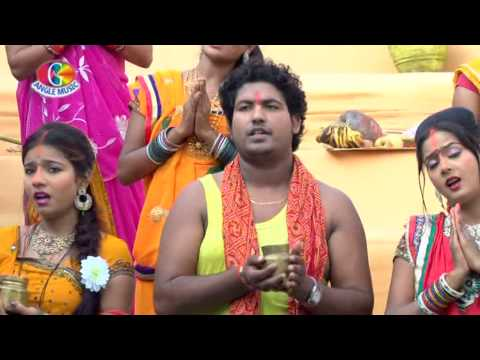 Video Ugee Ugee  Suruj Dev Chhath Mai ke Ghat  | Daura Mathe Shobhela | pankaj lal download in MP3, 3GP, MP4, WEBM, AVI, FLV January 2017