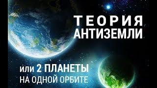 Теория Антиземли или ДВЕ планеты на ОДНОЙ орбите