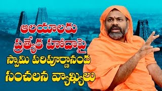 What Swami Paripoornananda Said About Special Status To Hindu Temples | Sensational Comments