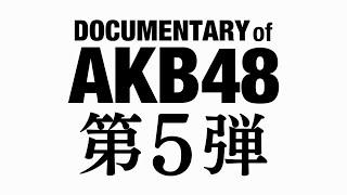 2016.7.8公開 「DOCUMENTARY of AKB48」(仮題)特報 / AKB48[公式]