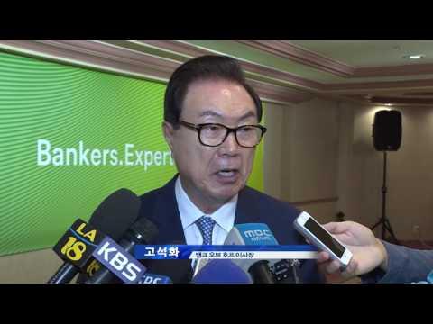 '커뮤니티 리저널 ' 통합은행의 갈 길은 8.5.16 KBS America News