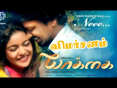 Yaakkai Movie Review & Rating   Krishna   Swathi Reddy   Prakash Raj