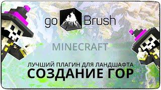 """Plugin """" GoBrush """" tutorial en espanol ( Minecraft ). - Драки Видео"""