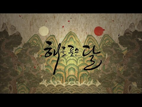 [MV] 해를 품은 달 The Moon That Embraces The Sun OST Part.1 - 해오라 Heora - 달빛이 지고 Moonlight Is Setting